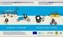 European Mobility Week and World Car Free Day